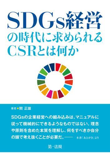 SDGs経営の時代に求められるCSRとは何か / 関正雄
