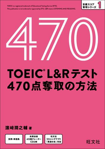 TOEIC L&Rテスト 470点 奪取の方法(音声DL付) / 濱崎潤之輔