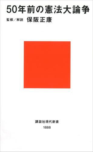 50年前の憲法大論争 / 保阪正康