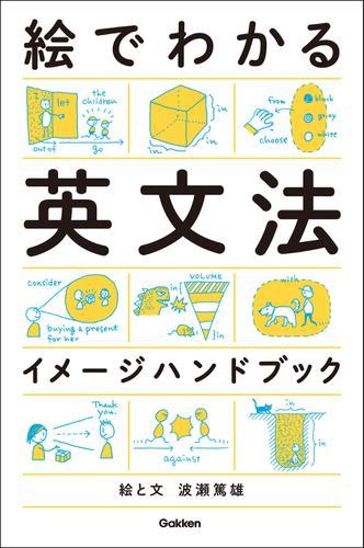 絵でわかる英文法イメージハンドブック / 波瀬篤雄