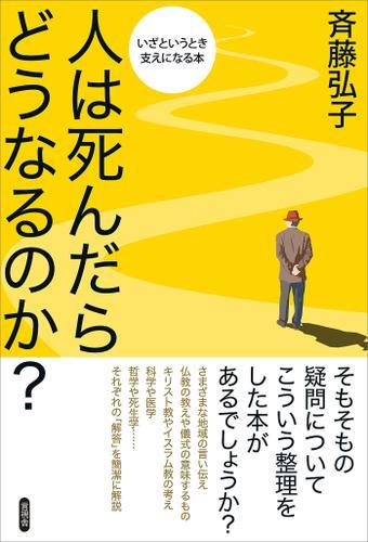 人は死んだらどうなるのか? いざというとき支えになる本 / 斉藤弘子