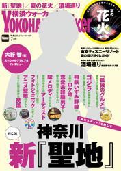 YokohamaWalker横浜ウォーカー