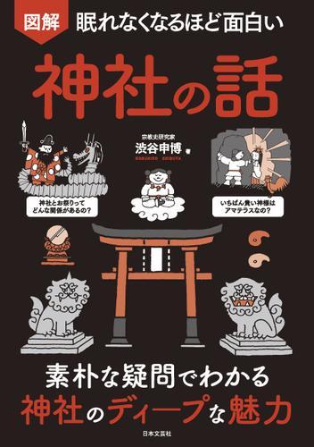 眠れなくなるほど面白い 図解 神社の話 / 渋谷申博
