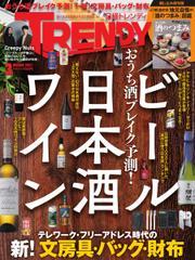 日経トレンディ (TRENDY) (2021年3月号) / 日経BP