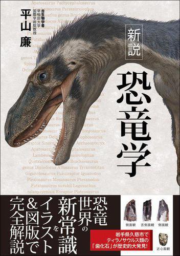 新説 恐竜学 / 平山廉
