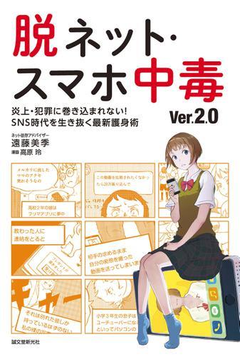 脱ネット・スマホ中毒 Ver.2.0 / 遠藤美季
