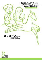 ナルニア国物語1 魔術師のおい / 土屋京子