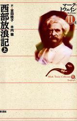 西部放浪記 (上) / マーク・トウェイン