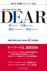DEAR―会社と社員をつなぐ新しい関係