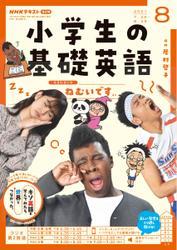 NHKラジオ 小学生の基礎英語 (2021年8月号) / NHK出版