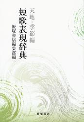 短歌表現辞典 天地・季節編 / 飯塚書店編集部