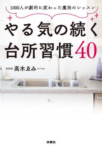 やる気の続く台所習慣40 / 高木ゑみ