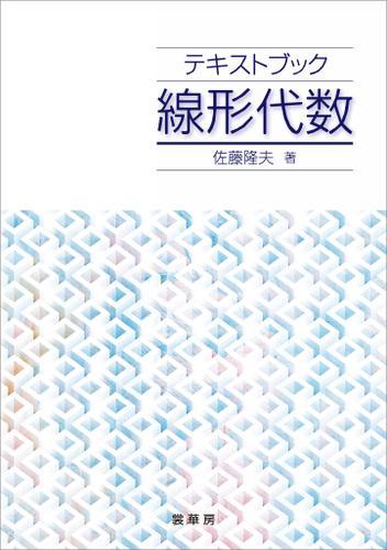 テキストブック 線形代数 / 佐藤隆夫
