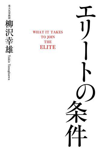 エリートの条件 / 柳沢幸雄