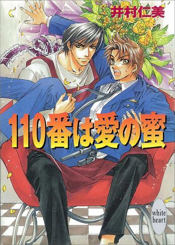 110番は愛の蜜 110番シリーズ(1) / 井村仁美