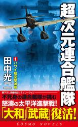 超次元連合艦隊(1)ハワイ航空撃滅戦 / 田中光二