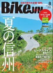 BikeJIN/培倶人 2021年8月号 Vol.222 / BikeJIN編集部