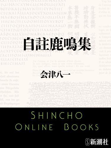 自註鹿鳴集(新潮文庫) / 会津八一