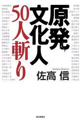 原発文化人50人斬り / 佐高信
