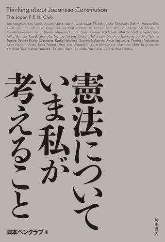 憲法についていま私が考えること / 日本ペンクラブ