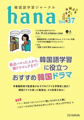 韓国語学習ジャーナルhana Vol. 37 / hana編集部