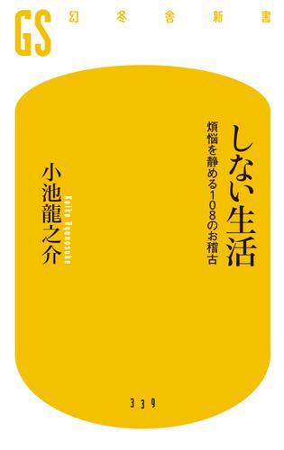 しない生活 煩悩を静める108のお稽古 / 小池龍之介