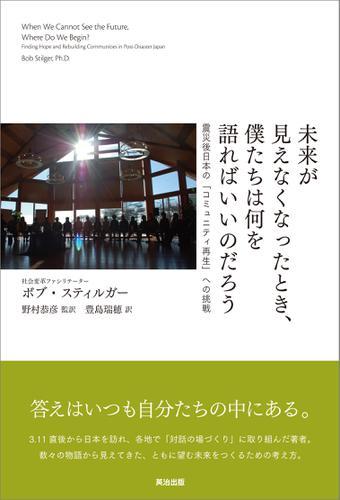 未来が見えなくなったとき、僕たちは何を語ればいいのだろう ――震災後日本の「コミュニティ再生」への挑戦 / 野村恭彦