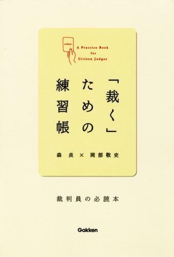 「裁く」ための練習帳 裁判員の必読本 / 岡部敬史