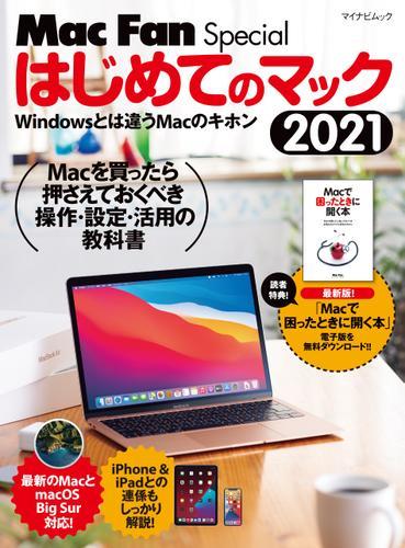 はじめてのマック 2021 / 栗原亮