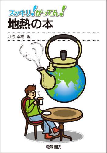 地熱の本 / 江原幸雄