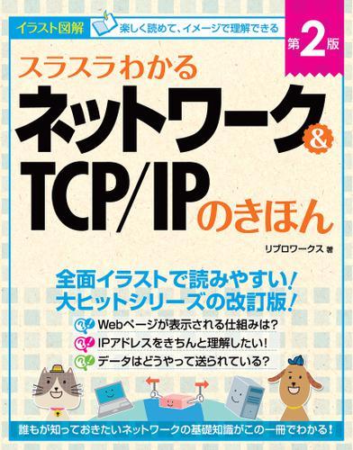 スラスラわかるネットワーク&TCP/IPのきほん 第2版 / リブロワークス