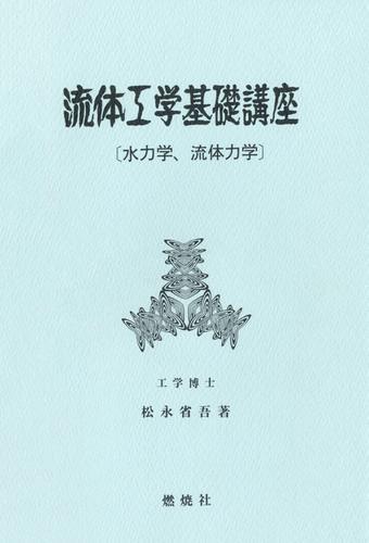 流体工学基礎講座 : 水力学、流体力学 / 松永省吾