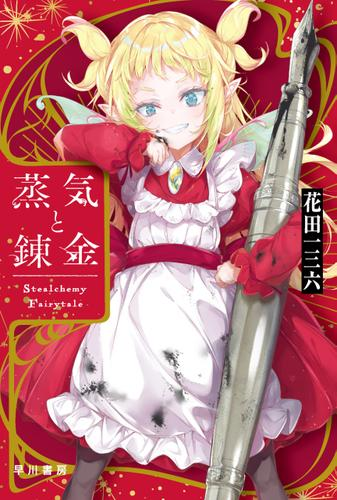 蒸気と錬金 Stealchemy Fairytale / 花田 一三六
