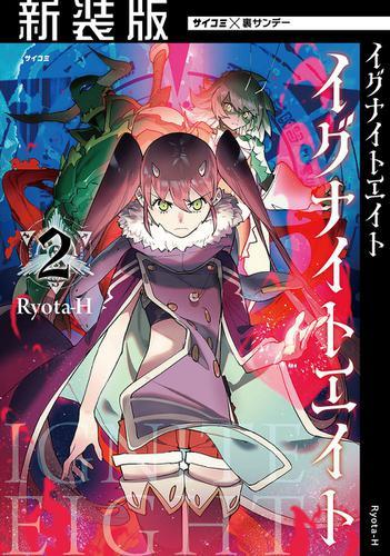 【新装版】イグナイトエイト(2) / Ryota-H