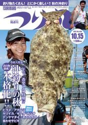 つり丸 (2017年10/15号)