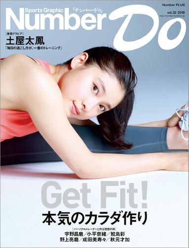 Number Do(ナンバー・ドゥ)本気のカラダ作り (Sports Graphic Number PLUS(スポーツ・グラフィック ナンバー プラス)) / 文藝春秋