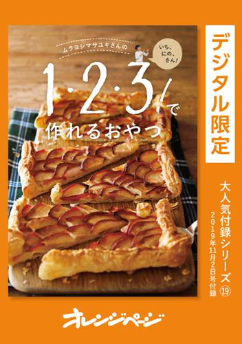 ムラヨシマサユキさんの1・2・3!で作れるおやつ / オレンジページ