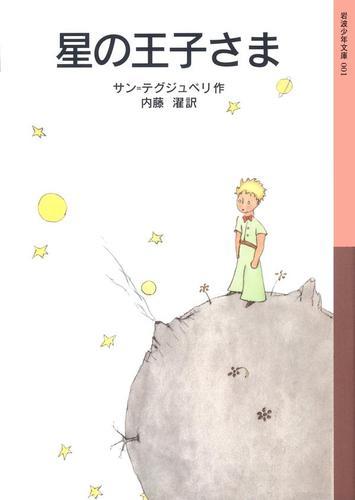 星の王子さま / 内藤濯