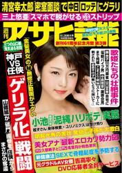 週刊アサヒ芸能 [ライト版] (10/26号)