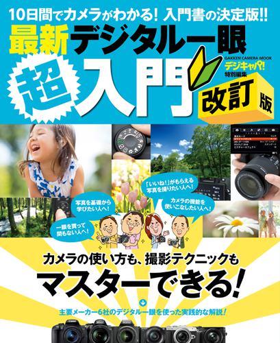 最新デジタル一眼超入門 改訂版 / CAPA&デジキャパ!編集部