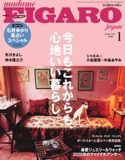 フィガロジャポン(madame FIGARO japon) (2021年1月号) / CCCメディアハウス