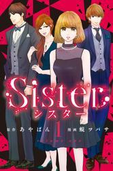 Sister (1) / あやぱん