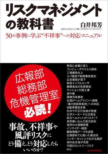"""リスクマネジメントの教科書―50の事例に学ぶ""""不祥事""""への対応マニュアル / 白井邦芳"""