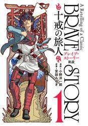 ブレイブ・ストーリー新説 ~十戒の旅人~ 1巻 / 小野洋一郎