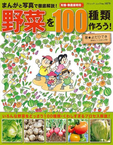 まんがと写真で徹底解説!野菜を100種類作ろう! / よだひでき
