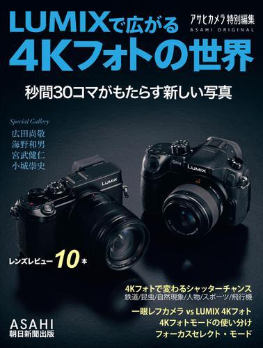 LUMIXで広がる4Kフォトの世界 / アサヒカメラ編集部