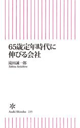 65歳定年時代に伸びる会社 / 滝田誠一郎