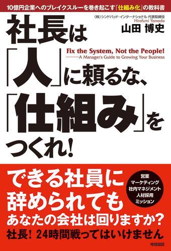 社長は「人」に頼るな、「仕組み」をつくれ! / 山田博史