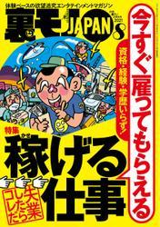 裏モノJAPAN スタンダードデジタル版 (2021年8月号) / 鉄人社