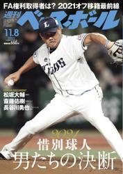 週刊ベースボール (2021年11/8号) / ベースボール・マガジン社